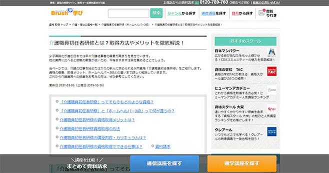 BrushUP学びWebサイト